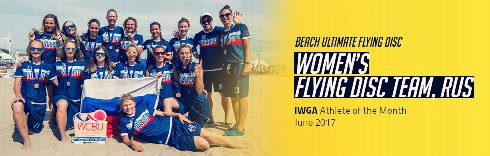 IWGA AotM: Russian Women's Flying Disc team